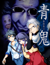 J-Novel Club Brings Horror Stories to the Service with Ao Oni and Yume Nikki