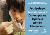 Free Japanese Film Screenings in London – Archipelago: Exploring the Landscape of Contemporary Japanese Women Filmmakers